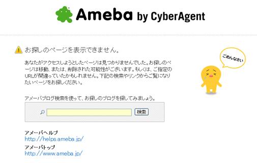 アメーバブログ運営規約違反によりBlog削除